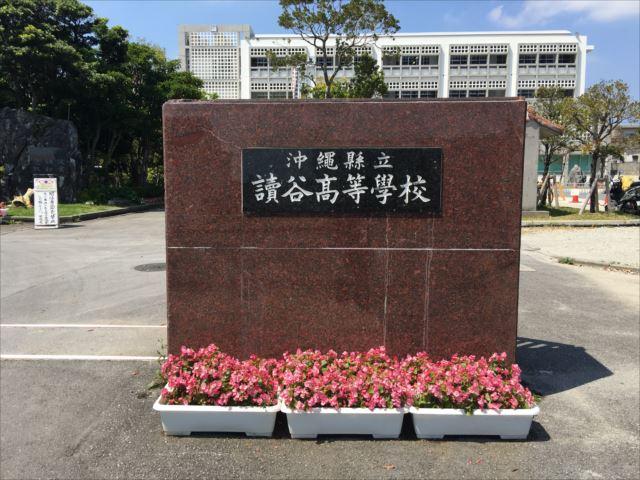 読谷高等学校